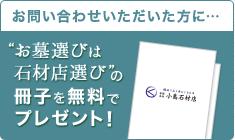 「お墓選びは石材店選び」の冊子を無料でプレゼント!
