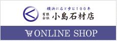 小島石材店オンラインショップ
