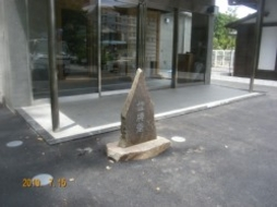 2010年6月 寺院境内にて 位牌堂碑工事