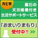 墓石の天災保証付き生活サポートサービス「おまいりまもり」受付中!!